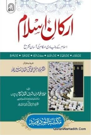 Arkan e Islam, Islam Ke Bunyadi Arkan Ki Asan Tashreeh, ارکان اسلام, اسلام کے بنیادی ارکان کی آسان تشریح