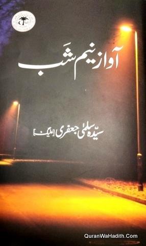 Awaz e Neem Shab, آواز نیم شب