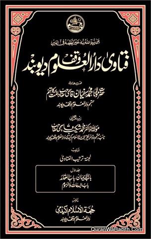 Fatawa Darul Uloom Deoband, 2 Vols, فتاوی دارالعلوم دیوبند