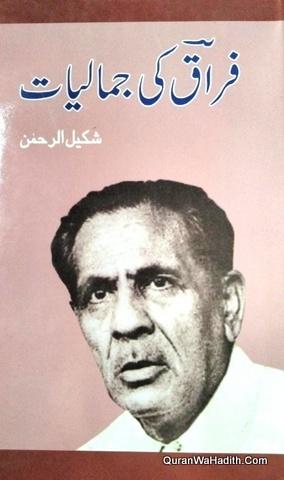 Firaq Ki Jamaliyat, فراق کی جمالیات