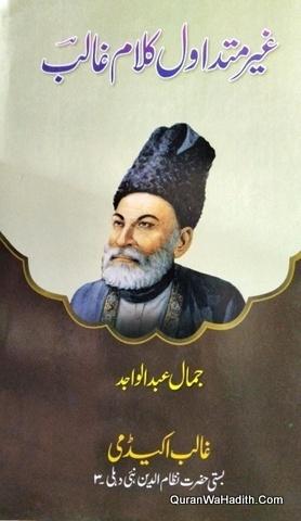 Ghair Mutadawal Kalam e Ghalib, غیر متداول کلام غالب