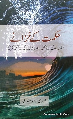 Hikmat Ke Khazane, حکمت کے خزانے