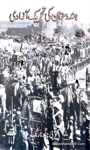 Hindustan Ki Tahreek e Azadi Aur Shayari, ہندوستان کی تحریک آزادی اور شاعری