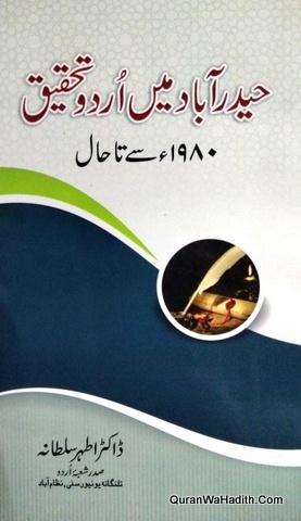 Hyderabad Mein Urdu Tahqeeq, حیدرآباد میں اردو تحقیق ١٩٨٠ء سے تا حال