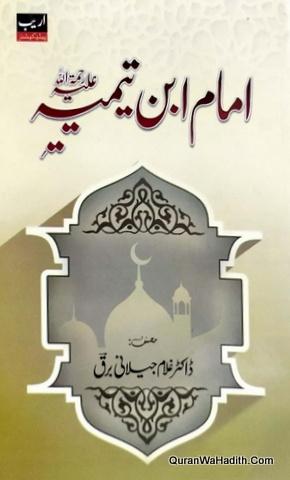 Imam Ibn Taimiya