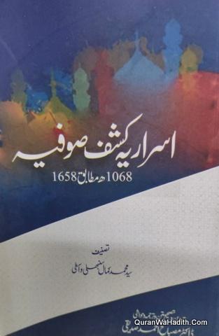 Israriya Kashf e Sufiya, اسراریہ کشف صوفیہ