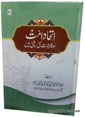 Ittihad e Ummat Surah Hujurat Ki Roshni Mein, اتحاد امت سورۃ حجرات کی روشنی میں