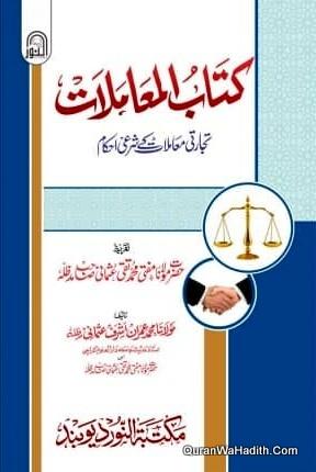 Kitab ul Muamalat, کتاب المعاملات