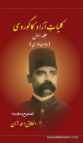 Kulliyat e Azad Kakorvi, Deewan e Farsi, کلیات آزاد کاکوروی دیوان فارسی