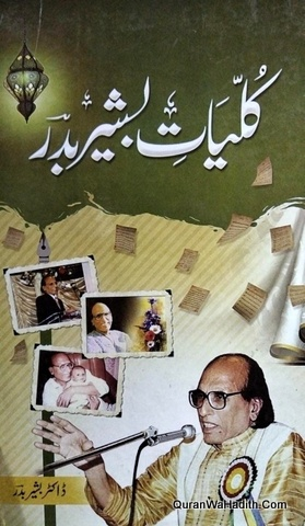 Kulliyat e Bashir Badr, کلیات بشیر بدر