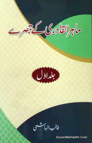 Mahir ul Qadri Ke Tabsire, Vol 1 Only, ماہر القادری کے تبصرے