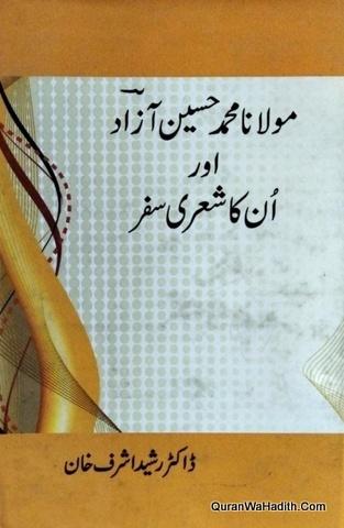 Maulana Muhammad Hussain Azad Aur Un Ka Sheri Safar, مولانا محمد حسین آزاد اور ان کا شعری سفر