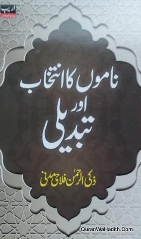 Namo Ka Intikhab Aur Tabdeeli, ناموں کا انتخاب اور تبدیلی