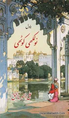 Naulakhi Kothi Novel, نو لکھی کوٹھی ناول