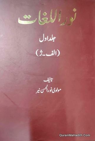 Noor ul Lughat, 2 Vols, نور اللغات
