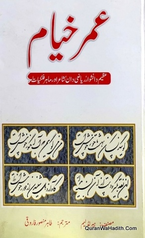 Omar Khayyam, Azeem Danishwar Riazi Daan Sahyar Aur Mahir e Falkiyat, عمر خیام, عظیم دانشور ریاضی دان شاعر اور ماہر فلکیات