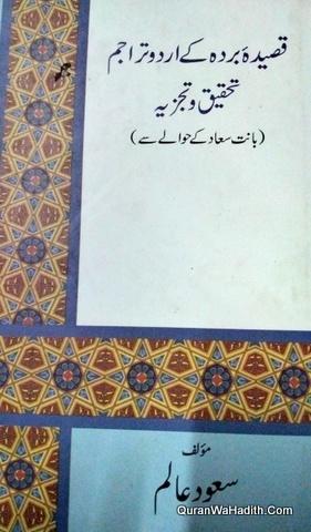 Qaseeda Burda Ke Urdu Tarajim Tehqeeq o Tajzia, قصیدہ بردہ کے اردو تراجم تحقیق و تجزیہ, بانت سعاد کے حوالے سے