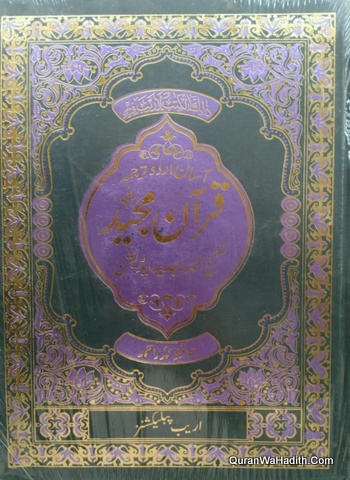 Quran Majeend Hafiz Nazar Ahmed, قرآن مجید حافظ نذر احمد, تصحیح شدہ جدید ایڈیشن، آسان اردو ترجمہ
