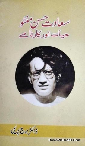 Saadat Hasan Manto Hayat Aur Karname, سعادت حسن منٹو حیات اور کارنامے