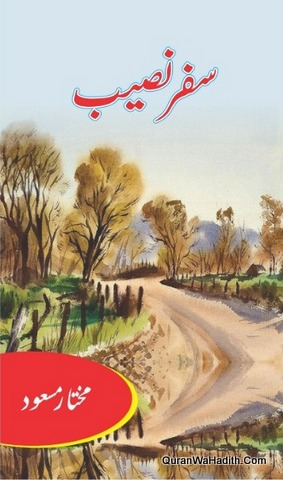 Safar e Naseeb, سفر نصیب