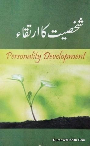 Shakhsiyat Ka Irtiqa, Personality Development Urdu, شخصیت کا ارتقا