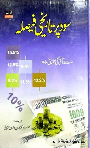 Sood Par Tareekhi Faisla, سود پر تاریخی فیصلہ
