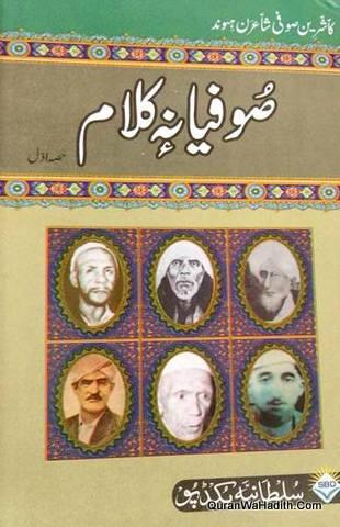 Sufiana Kalam, 3 Vols, صوفیانہ کلام