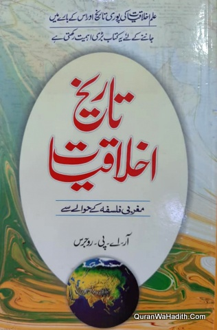 Tareekh e Khilafat, تاریخ خلافت مغربی فلسفہ کے حوالے سے