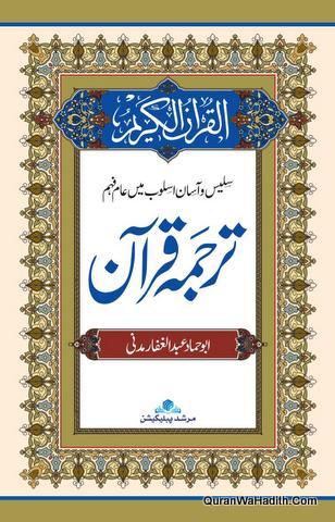 Tarjuma Quran, Arabi Urdu, ترجمہ قرآن