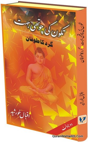 Tikon Ki Chothi Jihat Novelt, تکون کی چوتھی جہت ناولٹ