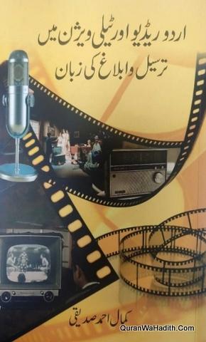 Udu Radio Aur Television Mein Tarseel Wa Ablagh Ki Zaban, اردو ریڈیو اور ٹیلی ویژن میں ترسیل و ابلاغ کی زبان