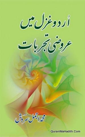 Urdu Ghazal Mein Uroozi Tajarbat, اردو غزل میں عروضی تجربات