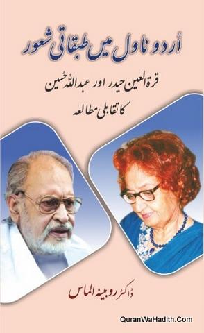 Urdu Novel Mein Tabqati Shaoor, اردو ناول میں طبقاتی شعور, قرت العین حیدر اور عبداللہ حسین کا تقابلی مطالعہ