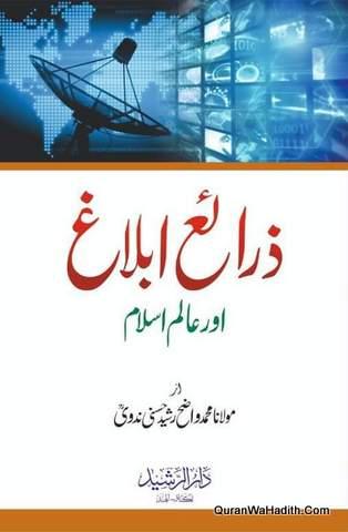 Zara e Ablagh Aur Alam e Islam, ذرائع ابلاغ اور عالم اسلام