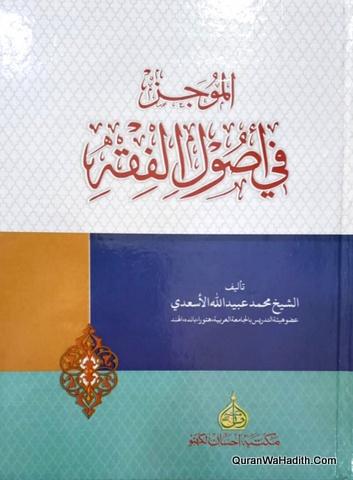 Al Mujaz fi Usul al Fiqh, الموجز في أصول الفقه
