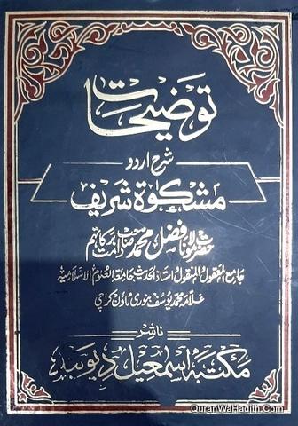 Tauzihat Sharah Urdu Mishkat Sharif, 8 Vols, توضیحات شرح اردو مشکوٰۃ شریف