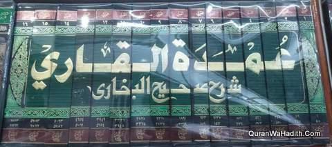 Umdat al Qari Sharh Sahih Al Bukhari,16 Vols, عمدة القاري شرح صحيح البخاري