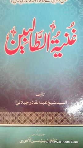 Ghunyat ul Talibeen, غنیۃ الطالبین