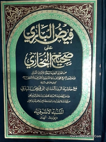 Faiz Al Bari Ala Sahih Al Bukhari Ma Hashiya Al Badr Al Sari, 6 Vols, فيض الباري على صحيح البخاري مع حاشية البدر الساري