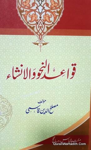 Qawaid un Nahw wal Insha, قواعد النحو والانشاء