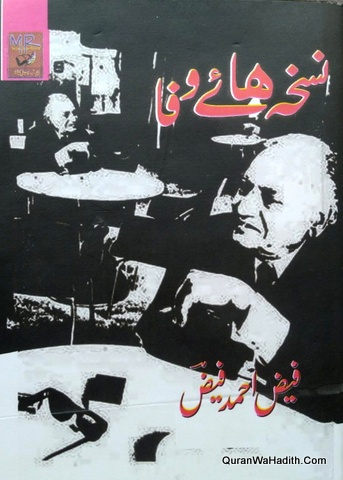 Nuskha Haye Wafa, Kulliyat, نسخہ ہائے وفا, کلیات