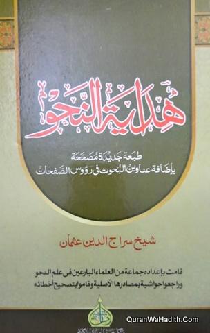 Hidayat Al Nahw Jadeed, ہدایۃ النحو جدید