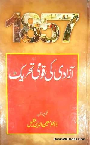 1857 Azadi Ki Qaumi Tehreek, ١٨٥٧ آزادی کی قومی تحریک
