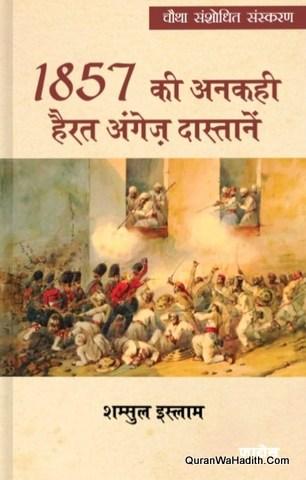 1857 Ki Ankahi Hairat Angez Dastanein, १८५७ की अनकही हैरत अंगेज़ दास्तानें