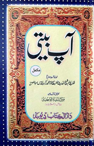 Aap Beeti Shaykh Zakariyya, 2 Vols, آپ بیتی شیخ زکریا کاندھلوی