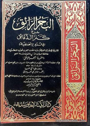 Al Bahr ar Raiq Sharh Kanz ad Daqaiq Fi Furu Al Hanafiayah, 9 Vols, البحر الرائق شرح كنز الدقائق في فروع الحنفية