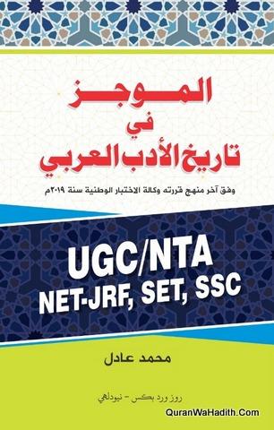 Al Mujaz Fi Tarikh Al Adab Al Arabi UGC NTA NET JRF SET SSC, الموجز في تاريخ الأدب العربي