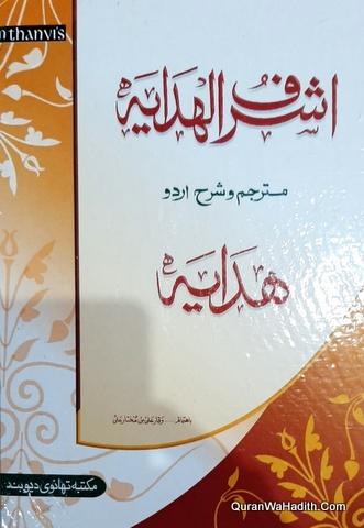 Ashraf ul Hidaya Sharah Urdu Hidaya, 16 Vols, اشرف الہدایہ شرح اردو ہدایہ