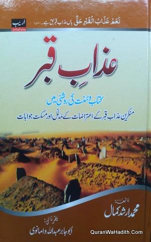 Azab e Qabar Kitab o Sunnat Ki Roshni Mein, عذاب قبر کتاب و سنت کی روشنی میں منکرین عذاب قبر کے اعتراضات کے مدلل اور مسکت جوابات