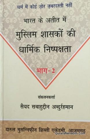 Bharat Ke Ateet Mein Muslim Shasako Ki Dharmik Nishpakshta, 3 Vols, भारत के अतीत में मुस्लिम शासकों की धार्मिक निष्पक्षता